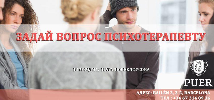 Задай вопрос психотерапевту