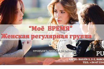 Женская регулярная группа «Моё время»